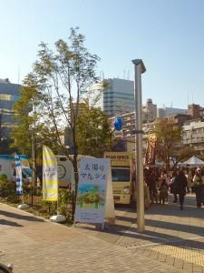 太陽のマルシェ @ 区立月島第二児童公園 | 中央区 | 東京都 | 日本