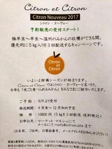 Citron Nouveau 2017 解禁!