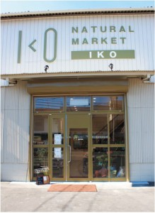 Natural Market IKO × Citron et Citron 販売会 @ Natural Market IKO | 福山市 | 広島県 | 日本