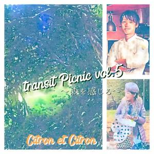 transit Picnic vol.5 @ 秋ヶ瀬公園 ピクニックの森 | さいたま市 | 埼玉県 | 日本